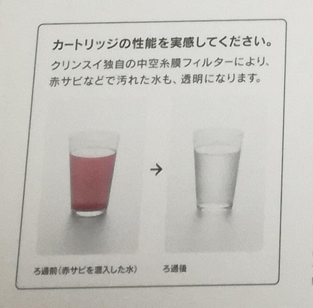 ポット型浄水器【クリンスイCP405】レビュー